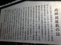 107912tanshusarayasiki