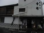 Yukihimeshuzou