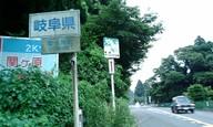 0455sekigahara