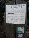 minase_syakadake